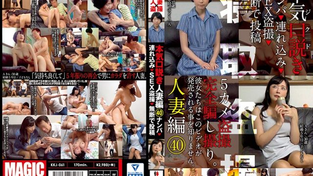 KKJ-061 JavLeak Serious Seduction Married Woman Edition 40 We Went Out Picking Up Girls We Took Them Home Fucked