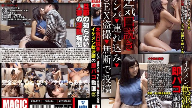 KKJ-092 jav watch Real Game Pickup – Bring Home – Hidden Sex Cam – Submit Video Without Asking Handsome Pickup