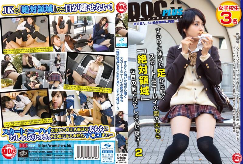 RTP-065 jav porn Hikaru Kakitani Saya Sakai Her Long, Slender Legs And Her Thighs Showing Between Her Knee-High Socks And Short Skirt…Her