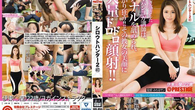 SRS-056 japanese porn hd Amateur Hunter 2 41