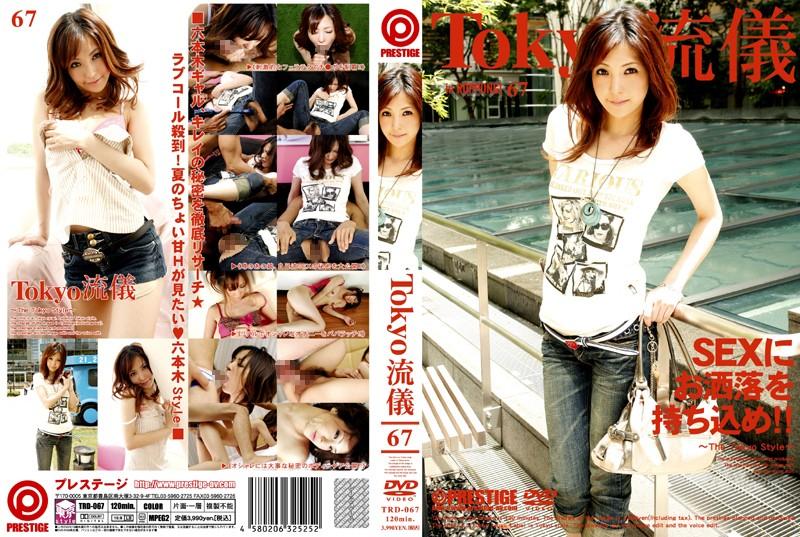 TRD-067 jav video Tokyo Style 67