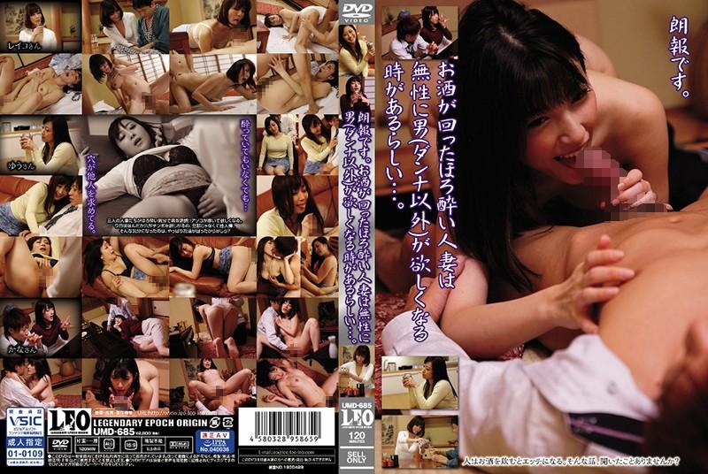 UMD-685 japanese porn videos Yu Kawakami (Shizuku Morino) Reiko Sawamura (Honami Takasaka, Masumi Takasaka) I've Got Good News For You. It Appears That When A Married Woman Gets Drunk, She'll Uncontrollably