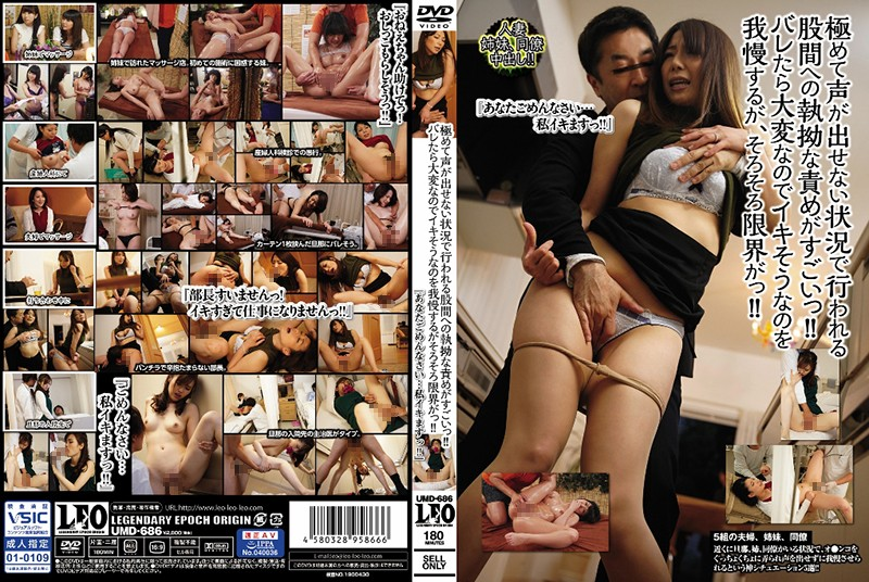 UMD-686 hd japanese porn Anri Namiki Kanae Matsuyuki Relentless Pleasuring Of Her Pussy In Places Where She Can't Raise Her Voice!! She Can't Get Caught