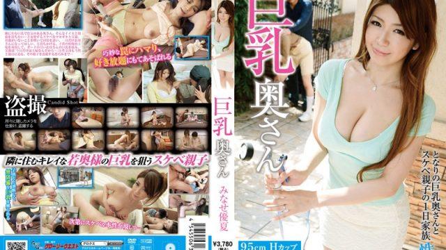 GG-201 japaneseporn Big Tits Wife Yuka Minase Yuka Minase