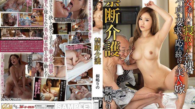 GVG-767 jav download Naughty Nurses Rino Kirishima