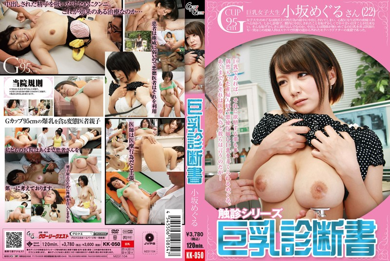 KK-050 xxx online Massive Tit Examination Meguru Kosaka Meguru Kosaka