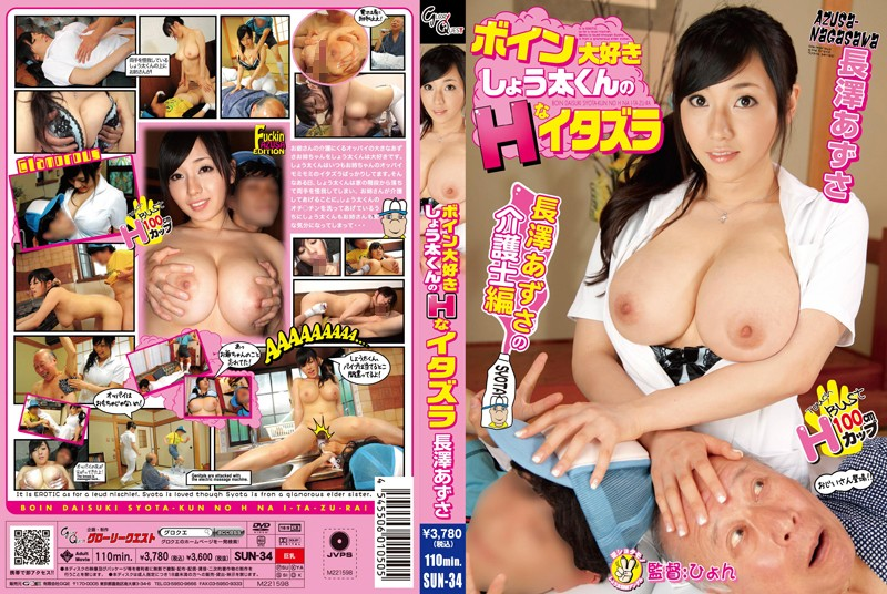 SUN-34 japan hd porn Breast-loving Shota-kun's Lewd Prank Azusa Nagasawa