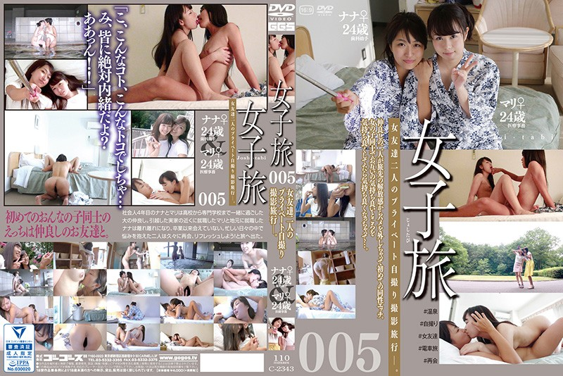 C-2343 japan av movie Girl Trip 005