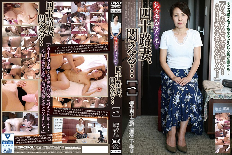 C-2348 free jav porn The Mature Woman Wife POV Interview A Forty-Something Lady Dear Wife, How Does It Feel… [1]