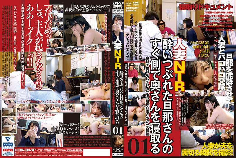 C-2416 porn japan Cuckolding With A Married Woman. Fucking Her Next To Her Husband Who Is Passed Out Drunk 01