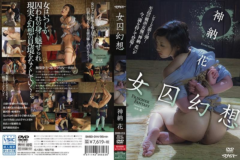 SMSD-014 best jav Female Prisoner Fantasy Shizuka Kanno