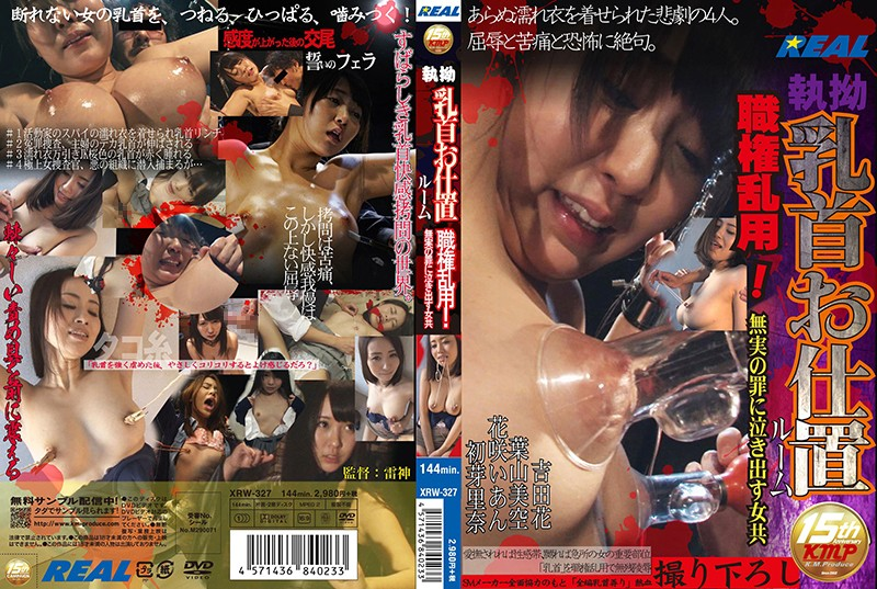 XRW-327 javporn Abuse of Authority: Falsely Accused Women Brought to Tears in the Relentless Nipple Torture Room!