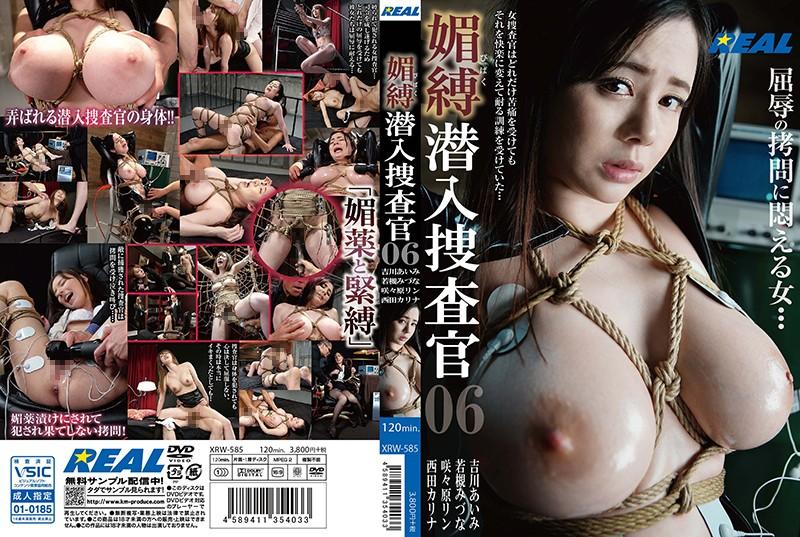 XRW-585 japanese porn Flirty Undercover Investigation 06
