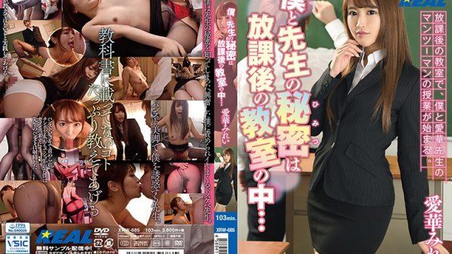 XRW-685 asian porn My Teacher And I Share An After School Classroom Secret… Mirei Aika