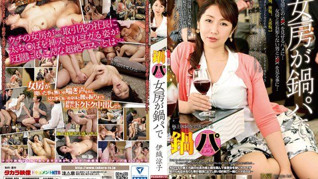 RADC-021 popjav Wife Swap Party Ryoko Iori
