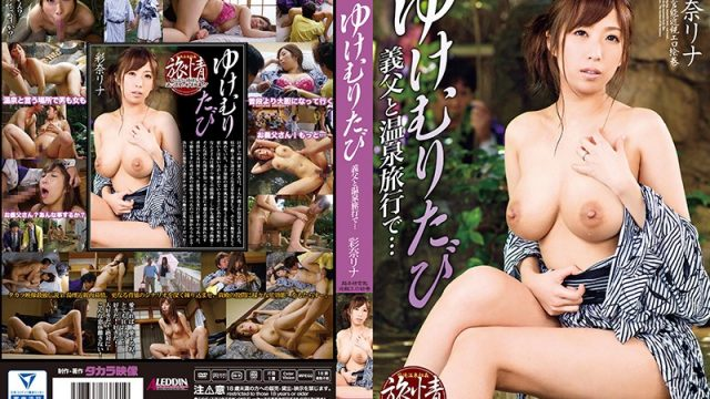 SPRD-965 xx porn Hot And Steamy A Hot Springs Vacation With My Father-In-Law… Rina Ayana