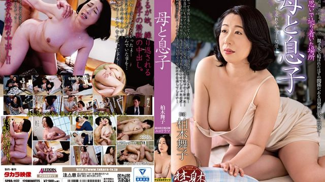 SPRD-1137 asian sex Mother And Son Can't Take Back Relationship With Son Maiko Kashiwagi