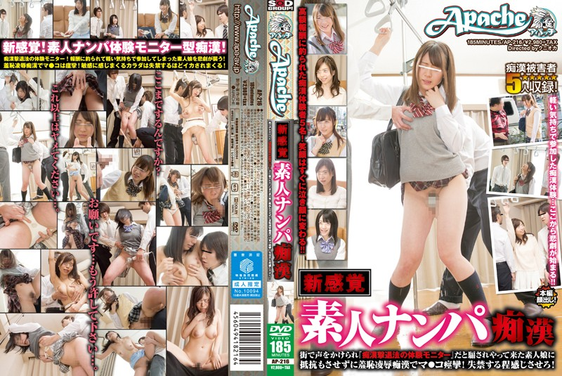 AP-216 KissJav New Sensation. Amateur Pick-Ups And Molestation. Humiliating, Raping And Molesting The Unresisting
