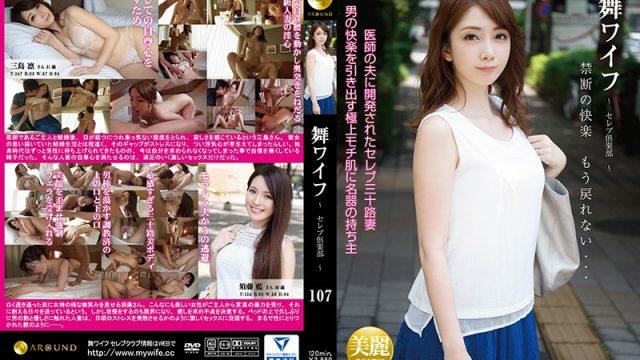 ARSO-18107 asianporn My Wife -Celeb Club- 107
