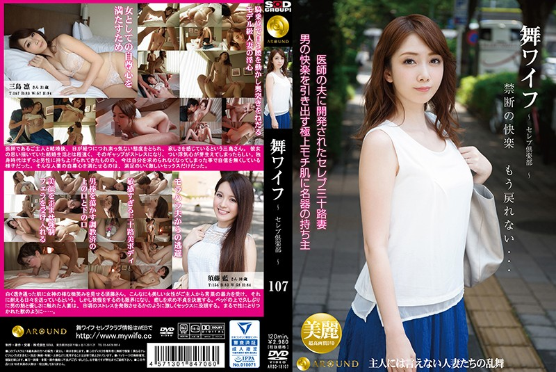 ARSO-18107 asianporn My Wife -Celeb Club- 107