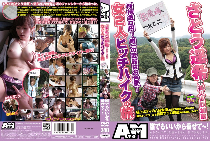 ATOM-033 full hd porn movies Haruki Sato Haruki Sato + Beautiful Assistant Director Kato No Money! Sex is Their Only Weapon! Two Women
