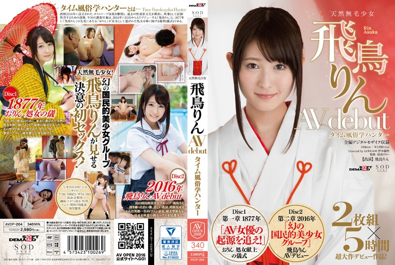AVOP-204 jav watch Rin Asuka Porn Debut Time Whore School Hunter