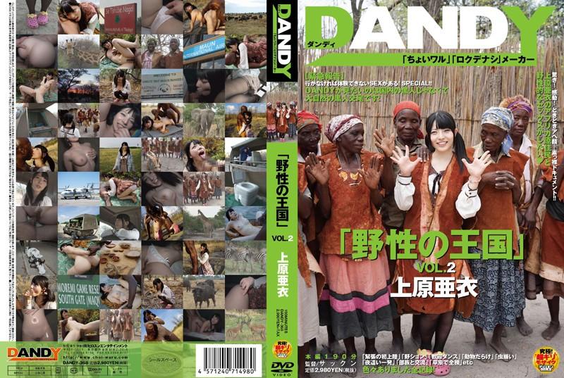 DANDY-368 jav free Wild Nature Heaven VOL.2 Ai Uehara
