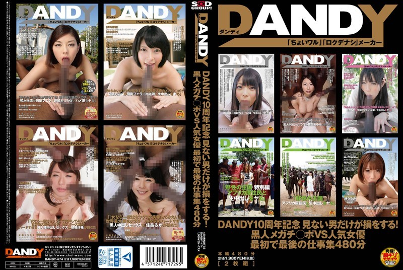 DANDY-474 sex japan DANDY 10th Anniversary. Men Who Don't Watch This Are Missing Out! Black Mega Dicks VS Popular