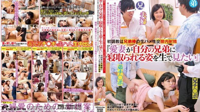 DVDES-775 japanese av Breaking Past Your Boring Sex Life Series for Beginners: Professionals Give You The Secrets To a