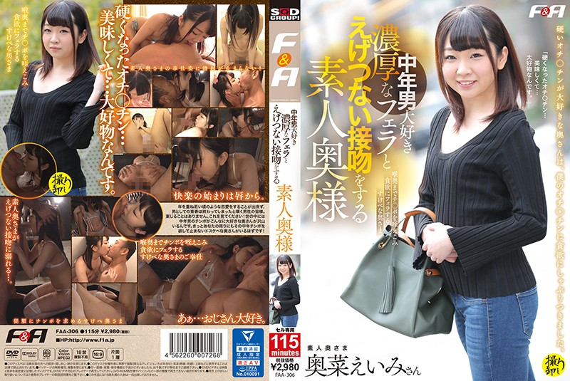 FAA-306 jav hd porn Loves Older Men Amateur Wife Gives Passionate Blowjob and Nasty Kisses FAA- 306