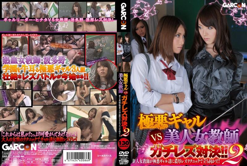 GAR-377 free asian porn Wicked Gal Versus Beautiful Female Teacher Lesbian Showdown!! 2