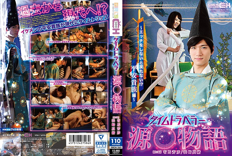 GRCH-262 xx porn The Time Traveling Tale Of Genji Mao Hamasaki