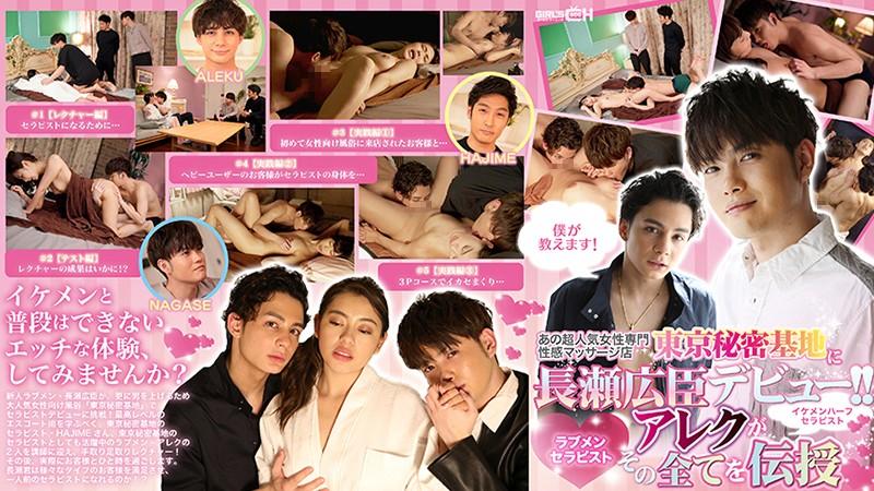 "GRCH-306 JavHD Hiroomi Nagase Debuts At The Super Popular Female Sex Massage Parlor ""Tokyo Secret Base""! Love"