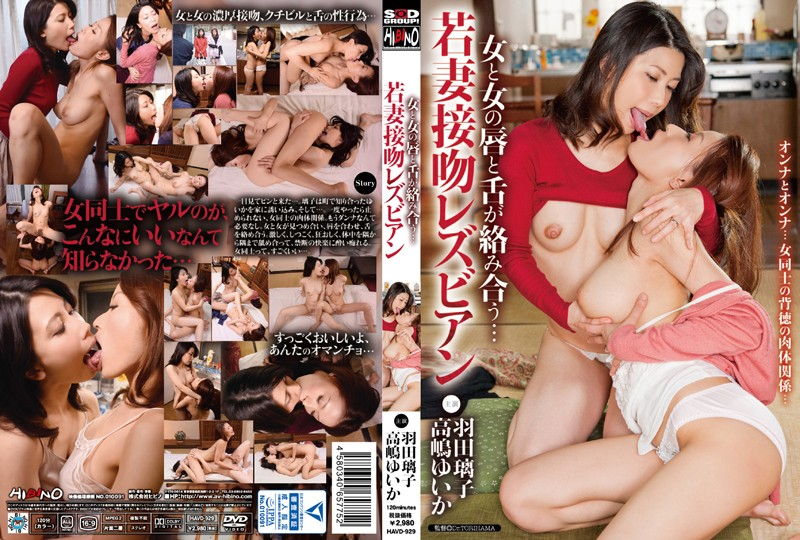 HAVD-929 hd jav Women's Lips And Tongues Intertwine… Young, Married Deep-Kiss Lesbians