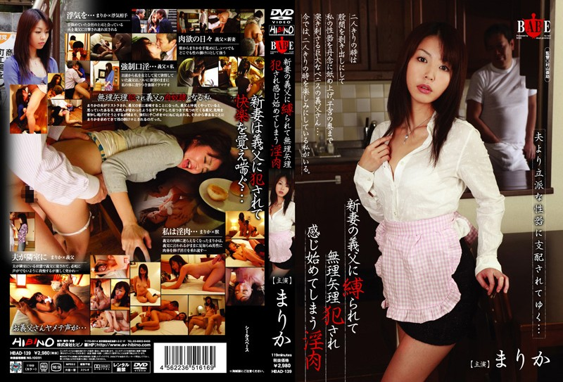 HBAD-139 jav model Newlywed Wife Tied Up By Her Father-In-Law And Force Fucked But It Feels Good. Starring Marika.