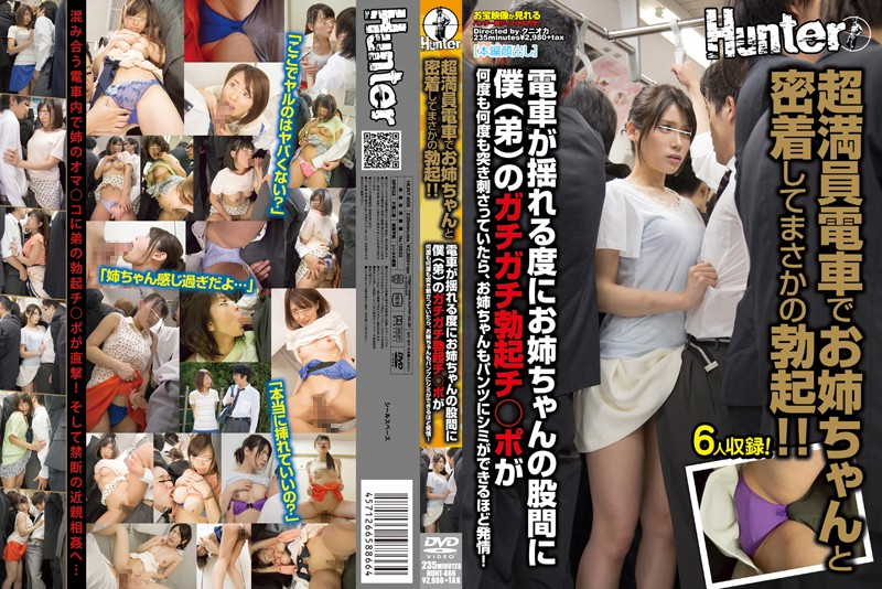 HUNT-866 asian porn I Was Pressed Up Against My Sister On A Crowded Train, And I Got Hard! Every Time The Train Rocks My