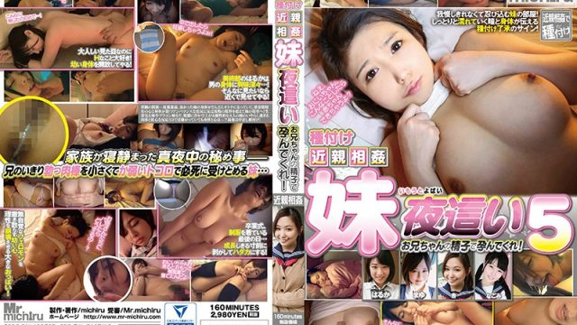 MIST-157 japanese porn movies Mayu Sato Nagomi Sneaking Into My Little Sister's Bedroom At Night. Incestuous Mating. Let Your Big Brother