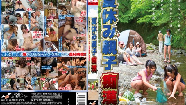 NHDTA-567 japan porn A Stepmother And Offspring Molested Over Summer Vacation: Stepdad Doesn't Know, But This Stepmother