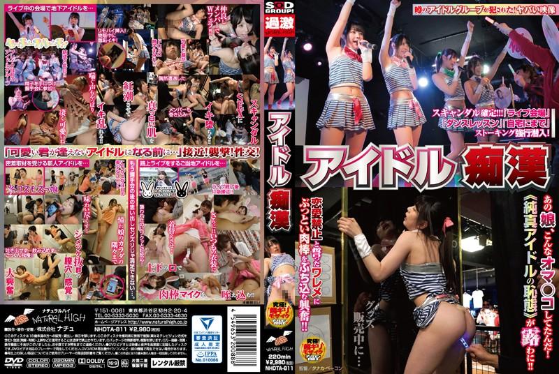 NHDTA-811  Idol Molester