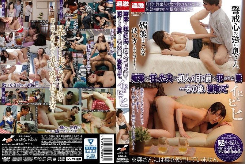 NHDTA-850 porn movies free Crazed By Aphrodisiac, A Husband Violates Is Wife In Front Of Their Friend… Afterwards, Friend Has