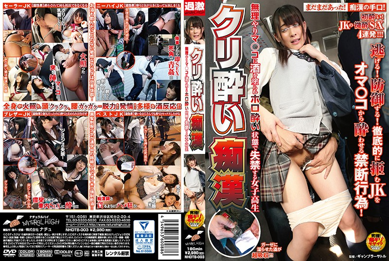 NHDTB-003 javtube Drunken Clit Molestation – Schoolgirl's Pussy is Forcefully Rubbed with Alcohol Until She Gets Drunk