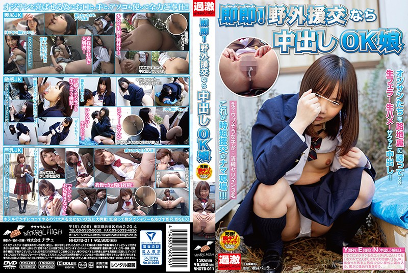 NHDTB-011 japanese tube porn Super Fast! The School Girl Prostitute Who Likes Getting Creampied Outside