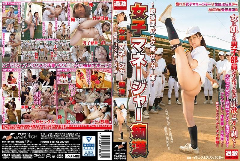 NHDTB-146 jjgirls The Female Manager Molester – The Baseball Team, The Basketball Team, The Soccer Team –