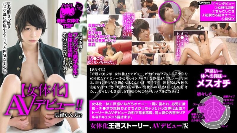 NTTR-002 hd asian porn Nottori 02 (Genderswap) 18 y.o. Kanta Manabe's AV Debut! We Gave A Fresh Male Student Sex Change