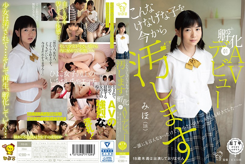 PIYO-015 stream jav Defiling The Girl Next Door. My Porn Star Debut ~I've Never Told Anyone Else, But I Actually Like