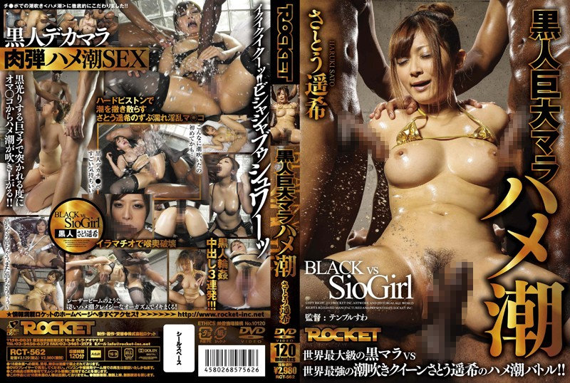 RCT-562 KissJav Big Black Cock Squirting. Haruki Sato