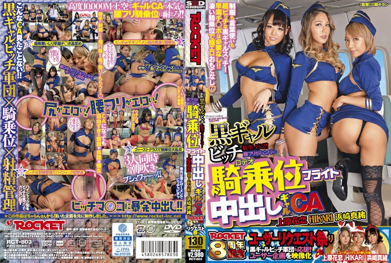 RCT-803 free jav Mao Hamasaki Karen Uehara Welcome To Tanned Bitch Airlines! Watch These Gal Cabin Attendants Give Impressive Mid-flight