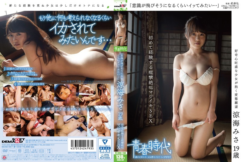 "SDAB-007 japanese porn streaming Misa Suzumi ""I Want To Cum Hard Enough To Pass Out…"" SEX With First Spasmic Scream-Causing Orgasm: Misa Suzumi"