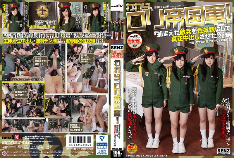"SDDE-468 jav videos Yukari Miyazawa Azuki We Are the Lolita Empire Army! The ""We Turned Captured Soldiers Into Sex Slaves and Gave Them Real"