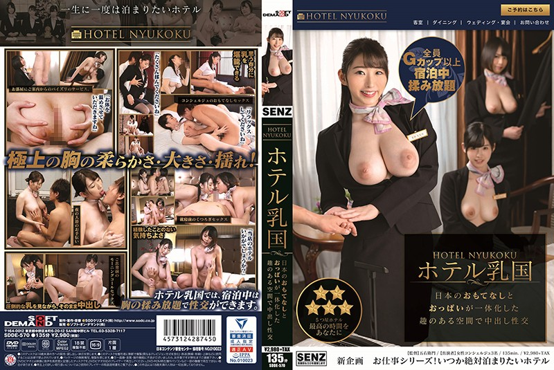 SDDE-570 jav actress Monami Takarada Riina Aizawa Hotel Nipple: Creampie Sex In An Exquisite Establishment That Combines Japanese Hospitality With